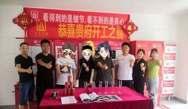 热烈庆祝西江华府王老师开工
