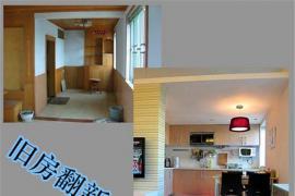 旧房改造设计的注意事项 旧房翻新装修流程