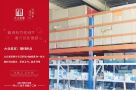 济南别墅装修公司建材选择 大业美家有自家储存仓库